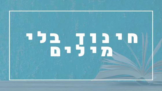 חינוך בלי מילים | פרשת יהדות