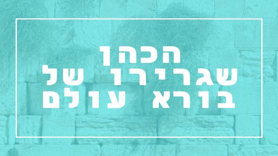 הכהן שגרירו של בורא עולם | פרשת יהדות