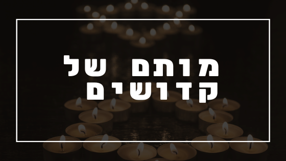 מותם של קדושים | פרשת יהדות
