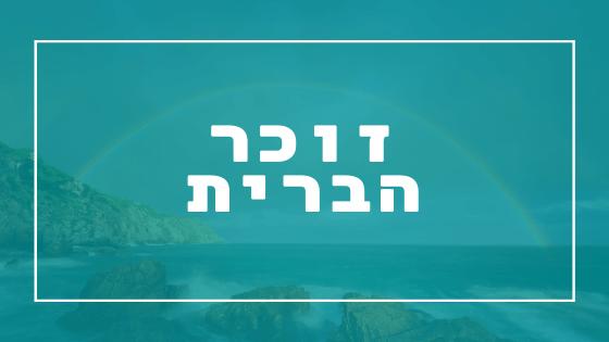ברכת זוכר הברית | פרשת יהדות