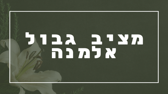 ברכת מציב גבול אלמנה | פרשת יהדות