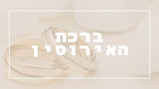 ברכת האירוסין | פרשת יהדות