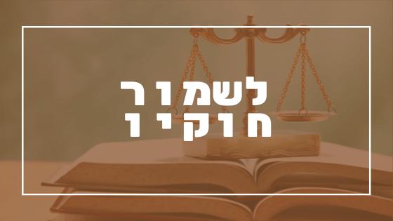 ברכת לשמור חוקיו | פרשת יהדות