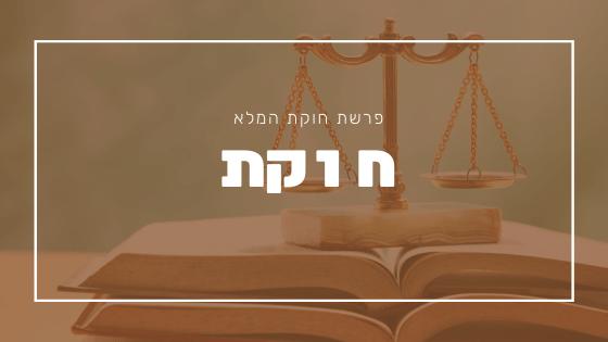 פרשת חוקת | פרשת יהדות