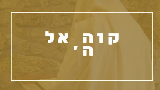 קוה אל ה' | פרשת יהדות