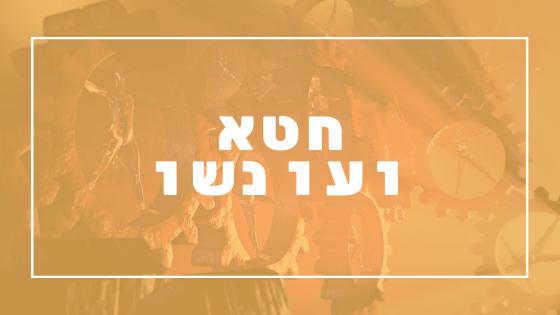 חטא ועונשו | פרשת יהדות