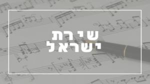 שירת ישראל | פרשת יהדות