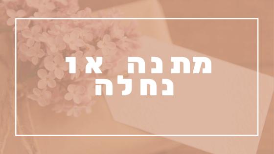 מתנה או נחלה - ירושה | פרשת יהדות