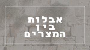 אבלות בין המצרים | פרשת יהדות