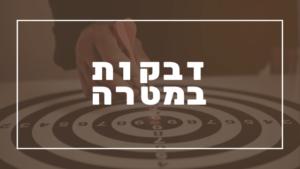 דבקות במטרה | פרשת יהדות