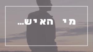 מי האיש… | פרשת יהדות