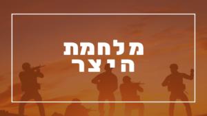 מלחמת היצר | פרשת יהדות