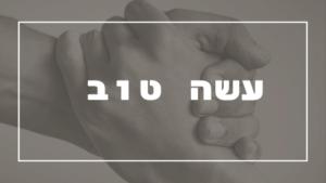עשה טוב | פרשת יהדות