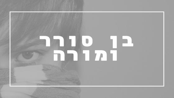 בן סורר ומורה | פרשת יהדות