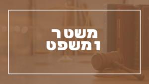 משטר ומשפט | פרשת יהדות