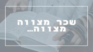 שכר מצווה מצווה | פרשת יהדות
