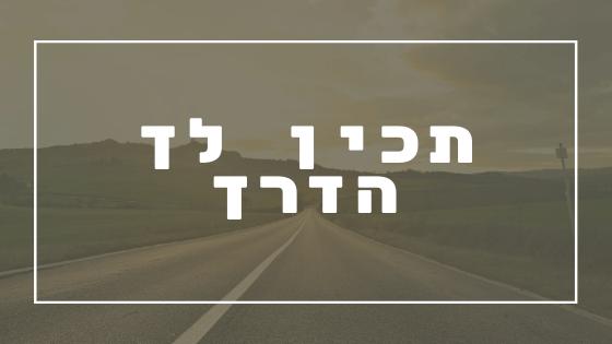 תכין לך הדרך | פרשת יהדות