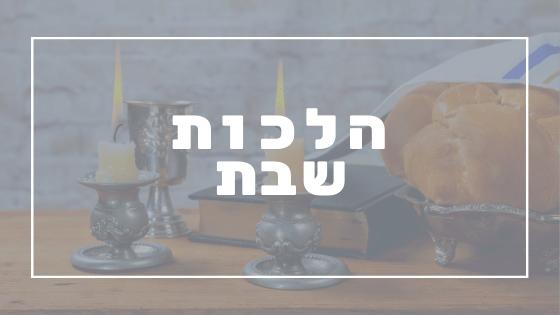 הלכות שבת | פרשת יהדות