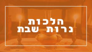הלכות נרות שבת | פרשת יהדות