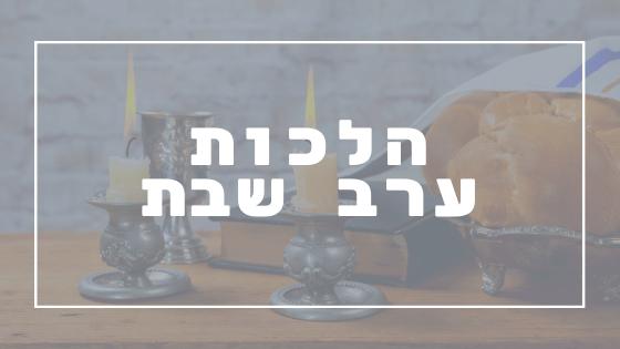 הלכות ערב שבת | פרשת יהדות