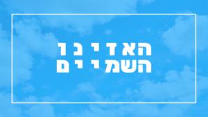האזינו השמיים | פרשת יהדות