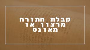 קבלת התורה - מרצון או מאונס   פרשת יהדות