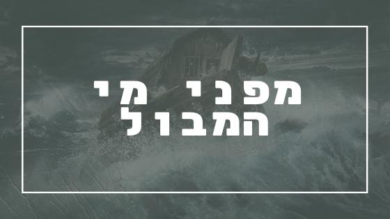 מפני מי המבול | פרשת יהדות