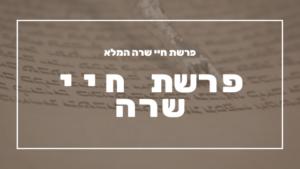 פרשת חיי שרה | פרשת יהדות