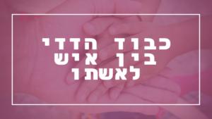 כבוד הדדי בין איש לאשתו | פרשת יהדות