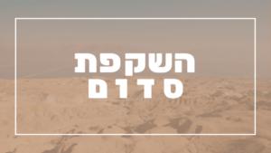השקפת סדום | פרשת יהדות