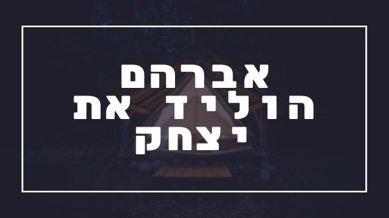 אברהם הוליד את יצחק | פרשת יהדות