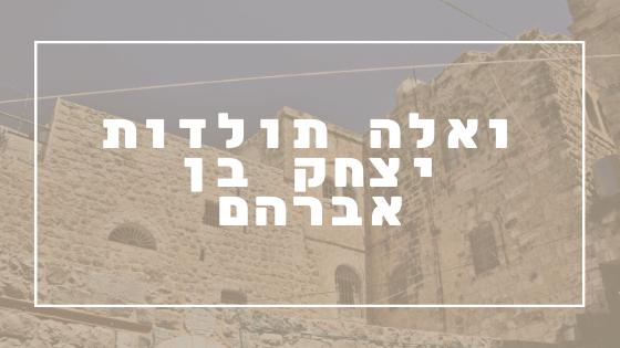 ואלה תולדות יצחק בן אברהם | פרשת יהדות