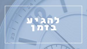 להגיע בזמן | פרשת יהדות