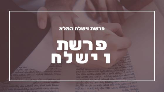 פרשת וישלח | פרשת יהדות
