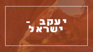 יעקב - ישראל | פרשת יהדות