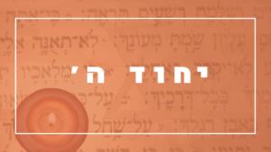 יחוד ה' | פרשת יהדות