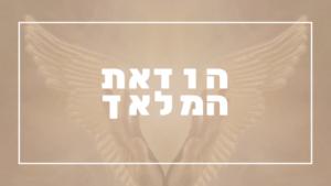 הודאת המלאך | פרשת יהדות