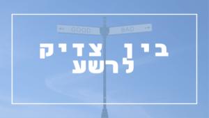 בין צדיק לרשע | פרשת יהדות