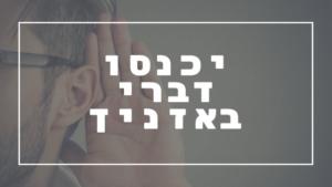 יכנסו דברי באזניך | פרשת יהדות