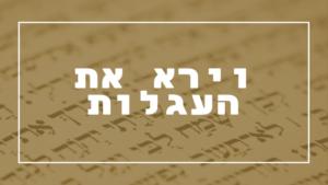 וירא את העגלות | פרשת יהדות