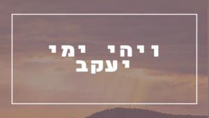 ויהי ימי יעקב   פרשת יהדות