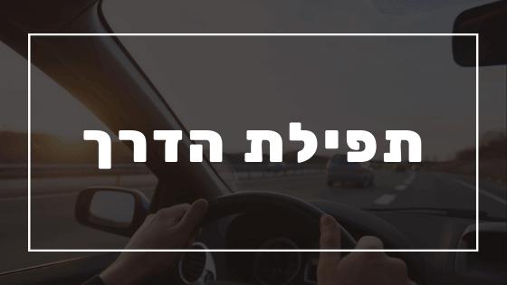 תפילת הדרך | פרשת יהדות