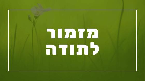 מזמור לתודה | פרשת יהדות