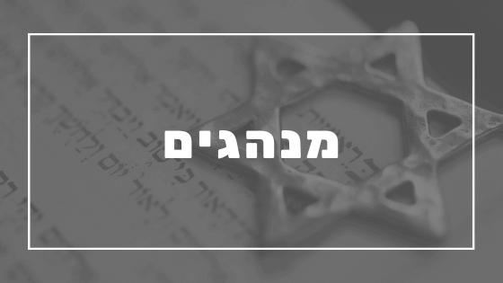 מנהגים ביהדות | פרשת יהדות