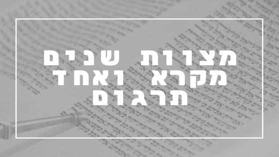 מצוות שנים מקרא ואחד תרגום   פרשת יהדות