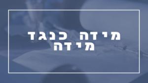 מידה כנגד מידה | פרשת יהדות