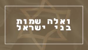 ואלה שמות בני ישראל | פרשת יהדות