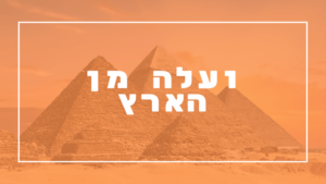 ועלה מן הארץ | פרשת יהדות
