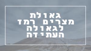 גאולת מצרים רמז לגאולה העתידה   פרשת יהדות