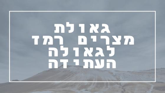 גאולת מצרים רמז לגאולה העתידה | פרשת יהדות